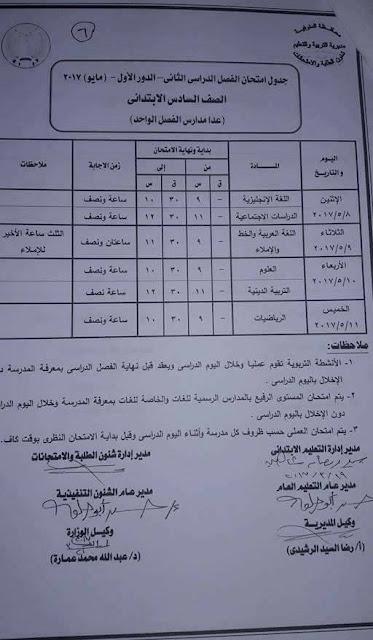 جدول امتحانات الصف السادس الابتدائى محافظة المنوفية الترم الثانى 2017