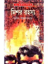 মিশর রহস্য - সুনীল গঙ্গোপাধ্যায় Mishor Rohosso by Sunil Gangopadhyay