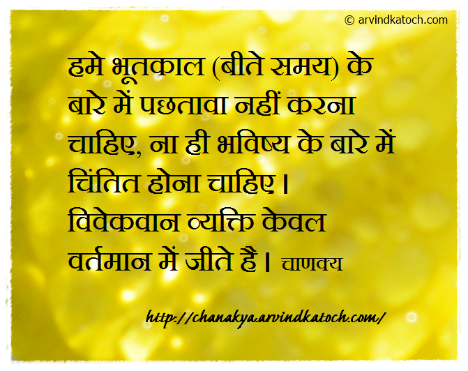 Chanakya, Hindi, Thought, Quote, Regret, past, future, present,