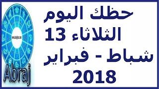 حظك اليوم الثلاثاء 13 شباط - فبراير 2018