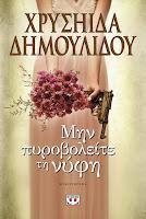 http://www.culture21century.gr/2016/10/mhn-pyrovoleite-th-nyfh-ths-xryshidas-dhmoylidoy-book-review.html