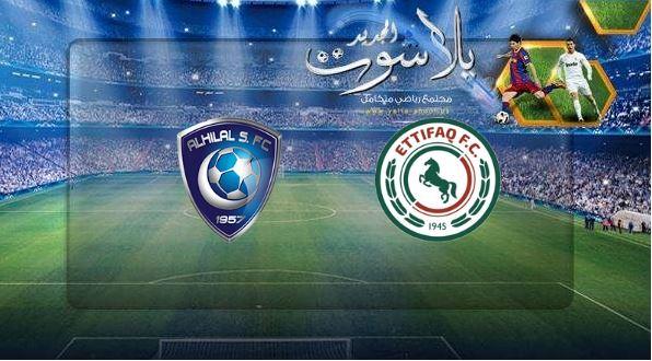 نتيجة مباراة الهلال والاتفاق بتاريخ 11-05-2019 الدوري السعودي