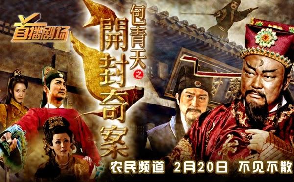 Hình ảnh phim Khai Phong Kỳ Án