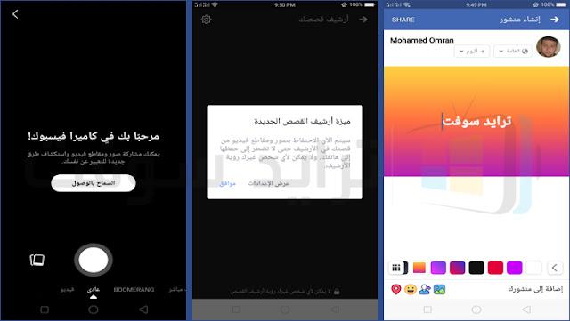 برنامج الفيس بوك لأجهزة الأندرويد مجاناً