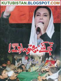 Tum Kitne Bhutto Marogay Pdf