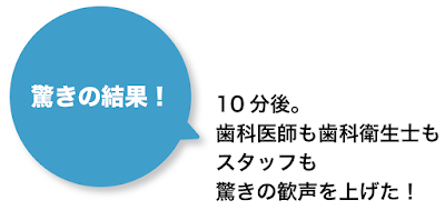 http://eoc24.blogspot.jp/2016/08/etak-oral-care-24_21.html