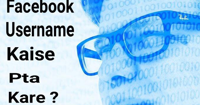 Facebook mobile number/Username Kaise Pta Kare ? - Bloghelp0