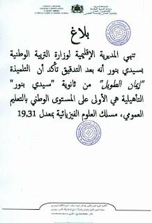 مبروك للتلميذة إيمان الطويل سيدي بنور