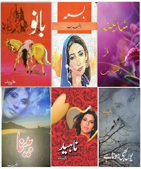 Razia Butt All Urdu Novels List Free Download PDF