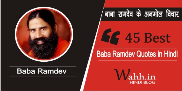 Best-45-Baba-Ramdev-Quotes-in-Hindi