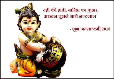 happy-krishna-janmashtami-wishes-images-pics-2018-gokulastami-bal-krishna-whatsapp-twitter-instagram-facebook