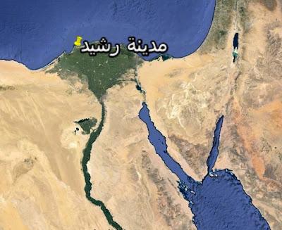 مدينة رشيد - خريطة مصر - مدونة الفلك للجميع - د. أحمد عثمان