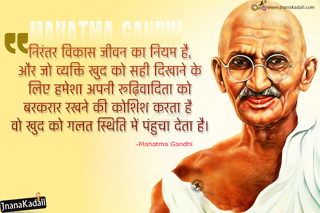 Hindi quotes, best hindi success, online mahatma gandhi quotes hd wallpapers in hindi