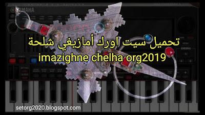 تحميل سيت اورك أمازيغي شلحة / set imazighne chelha org2019