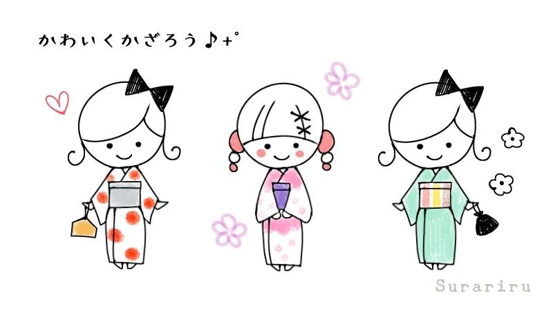 簡単な着物 浴衣 和服 の女の子のイラストの描き方 遠北ほのかのイラストサイト