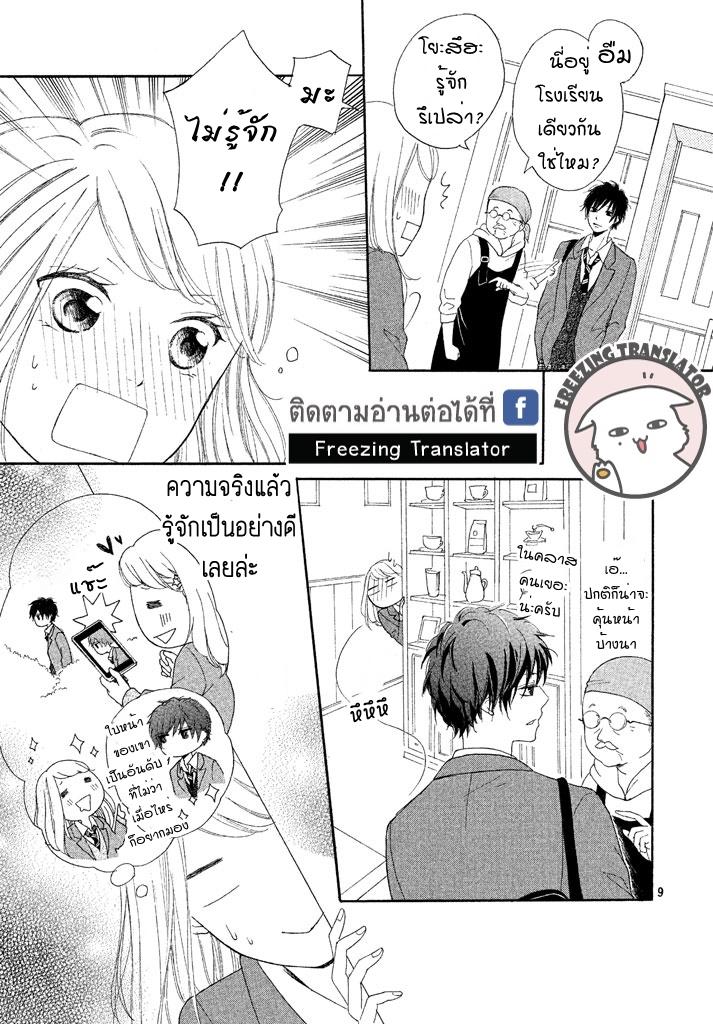 Gochumon wa Ikemen desuka - หน้า 9