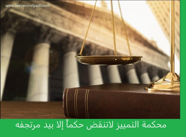 محكمة التمييز لاتنقض حكماً إلا بيد مرتجفه