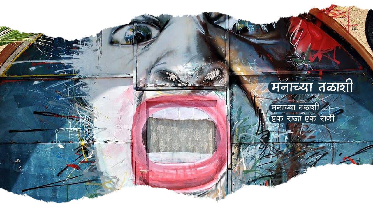 मनाच्या तळाशी - मराठी कविता | Manachya Talashi - Marathi Kavita