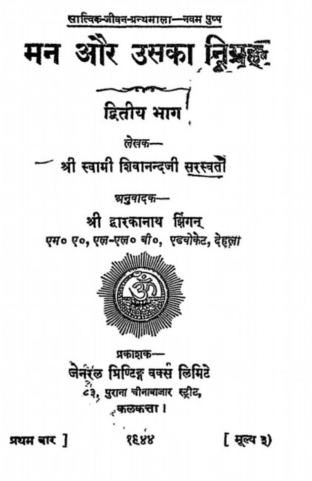 man-aur-uska-nigrah-shivanand-मन-और-उसका-निग्रह-शिवानन्द