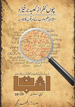 Esbaat issue on plagiarism
