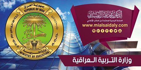 وزارة التربية تعلن عن مواعيد الامتحانات والية الشمول للطلبة