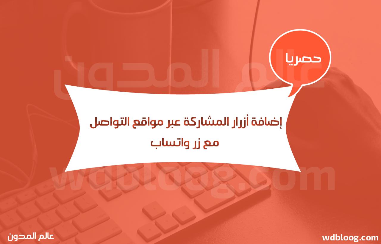 إضافة أزرار المشاركة عبر مواقع التواصل مع زر واتساب