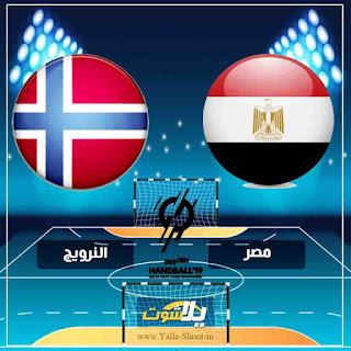 مشاهدة مباراة مصر والنرويج بث مباشر اليوم 20-1-2019 في كاس العالم لكرة اليد للرجال