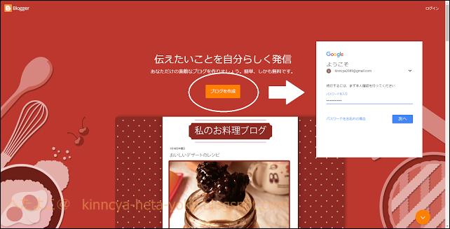Bloggerでブログを作成する手順2