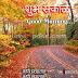 Good Morning Shubh Sakal Prabhat wallpaper images whatsapp kavita sandesh message suvichar thoughts