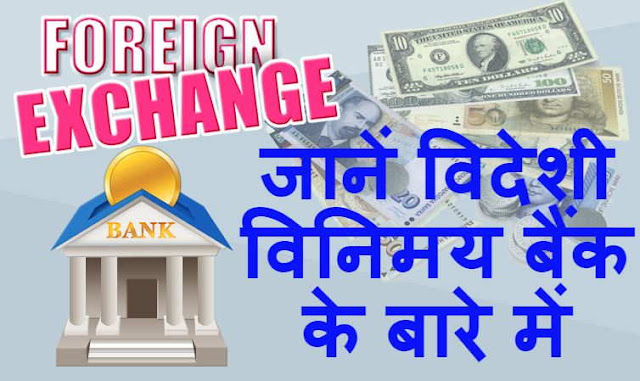 Know About the Foreign Exchange Bank