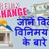 जानें विदेशी विनिमय बैंक के बारे में - Know About the Foreign Exchange Bank