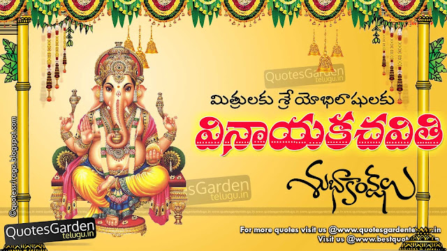 Happy Vinayaka Chavithi Quotes Greetings in Telugu With Ganesh Prayer