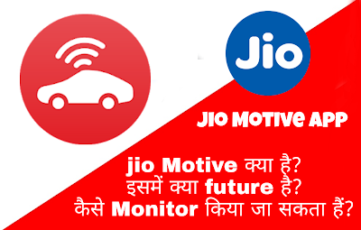 Reliance Jio can soon allow you to track your car with Jio Motive