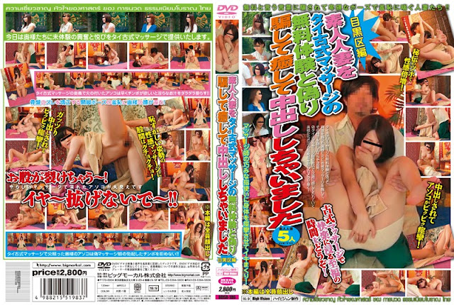 [BDSR-186] Amateur Married Woman Cheats Free Trial And Deceit Of Thai Massage