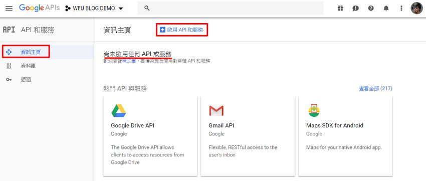 google-api-key-3.jpg-取得 Google API Key(金鑰) 流程,啟用服務 + 瞭解配額限制