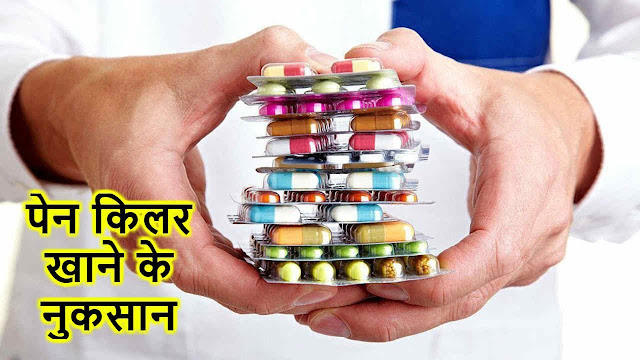 Pain Killer Ke Nuksan | Disadvantages Of Pain Killer