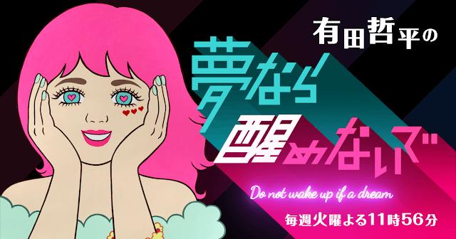【ロケ利用】TBS「有田哲平の 夢なら醒めないで」にパ…