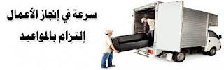 شركة نقل عفش في خيبر بدر الحناكيه بالمدينه المنوره