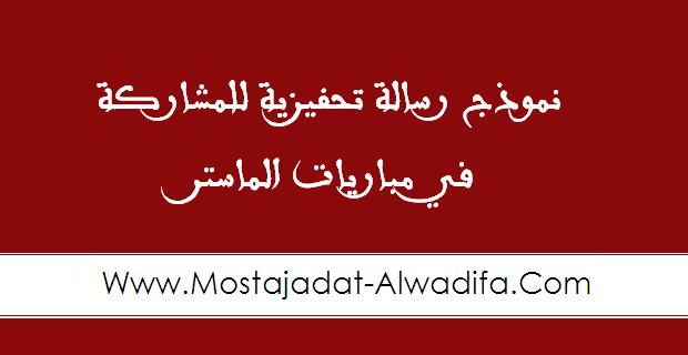 نموذج رسالة تحفيزية بالفرنسية والعربية للمشاركة في مباريات الماستر