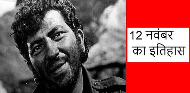 आज ही के दिन प्रसिद्ध अभिनेता अमजद ख़ान का जन्म हुआ था