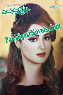 Khawateen Digest February 2019 Pdf Free Download