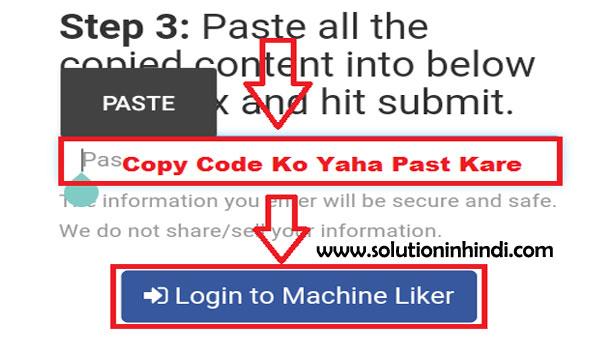 FB Par Like Kaise Badhaye | Unlimited FB Like Trick