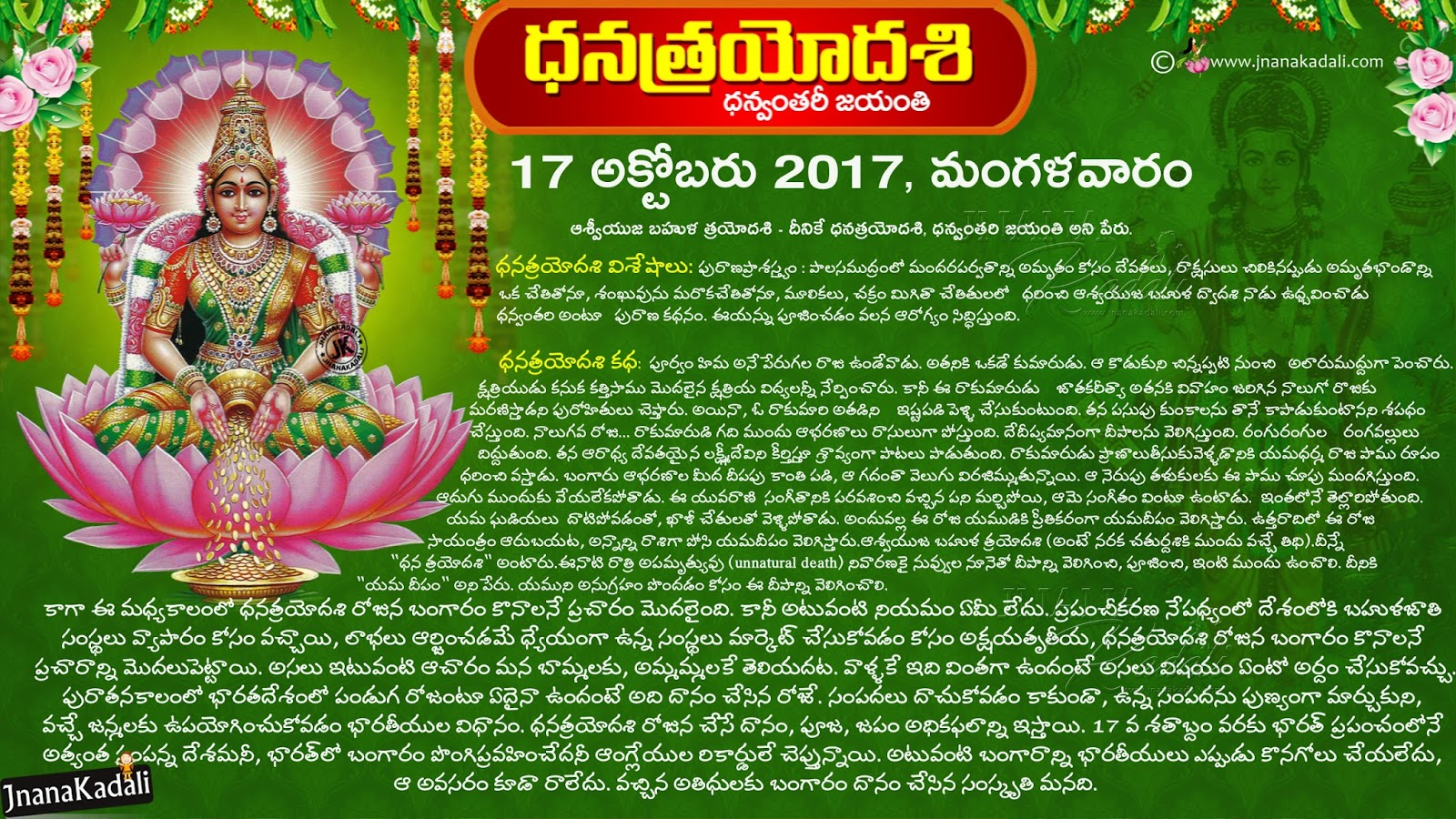 Dhana Trayodashi Information In Telugu Dhanatrayodashi