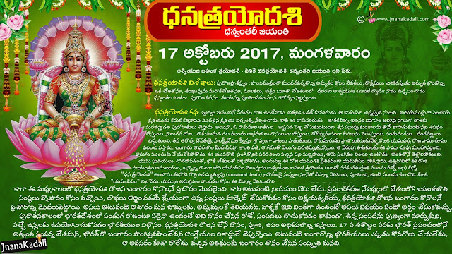 dhanteras festival story and importance in telugu, dhanteras information in telugu, best telugu dhana trayodasi information