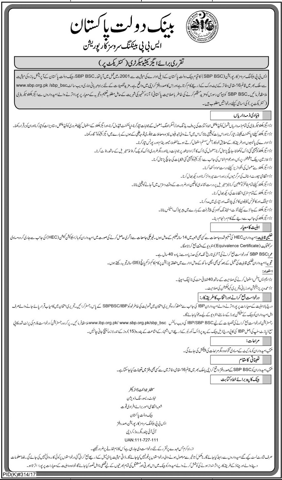 Contract Based Jobs In State Bank Of Pakistan Karachi July 2017