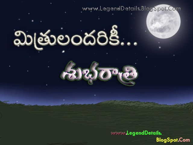 Gud Night Images With Quotes In Telugu Gud Night Images With Quotes