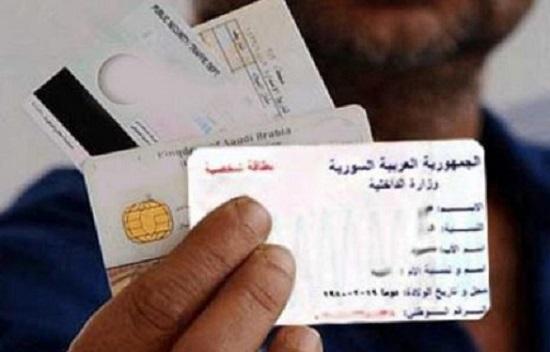 وزارة الداخلية تنفي تصريحات حول تغيير البطاقة الشخصية في سورية.؟