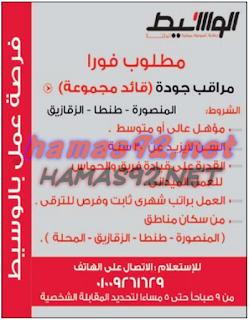 وظائف جريدة الوسيط الدلتا اليوم الجمعة 28/8/2015
