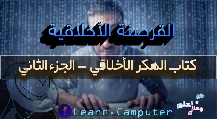 كتب الهكر باللغة العربية