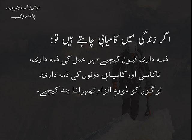 Inspirational Urdu Quotes